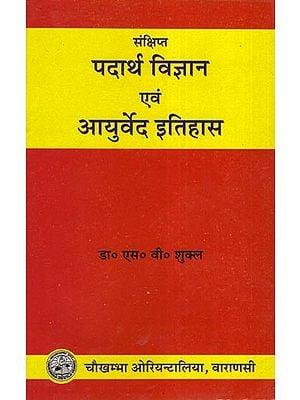 संक्षिप्त पदार्थ विज्ञान आयुर्वेदा इतिहास - A Brief History of Ayurveda and Material Science
