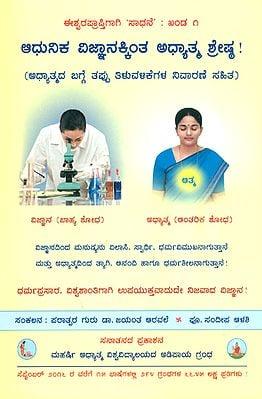 ಆಧುನಿಕ ವಿಜ್ಞಾನಕ್ಕಿಂತ ಅಧ್ಯಾತ್ಮ ಶ್ರೇಷ್ಠ ! (ಅಧ್ಯಾತ್ಮದ ಬಗ್ಗೆ ತಪ್ಪು ತಿಳುವಳಿಕೆಗಳ ನಿವಾರಣೆ ಸಹಿತ): Spirituality is Superior to Modern Science (Kannada)