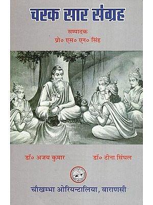 चरक सार संग्रह - Caraka Sara Samagrha