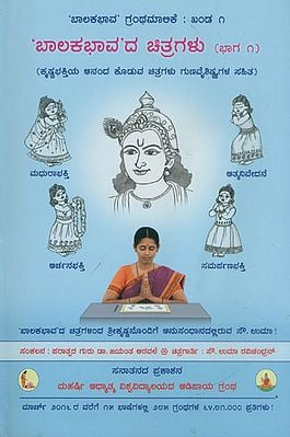 ಬಾಲಕಭಾವದ ಚಿತ್ರಗಳು (ಭಾಗ 1): Pictures Depicting Balakbhav (Kannada)