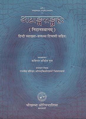 अष्टाङ्गसंग्रह (निदानस्थानम्) - Astangasangraha (Nidansthanam)