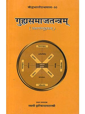 गुह्यसमाजतन्त्रम्: Guhya Samaja Tantram