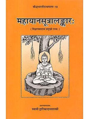महायानसूत्रलङ्कार: Mahayana Sutra Alamkara