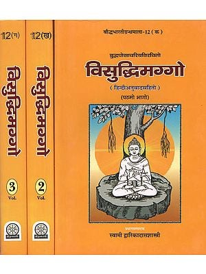 विसुद्धिमग्गो: The Visuddhimagga of Siri Buddha Ghosacariya (Set of 3 Volumes)