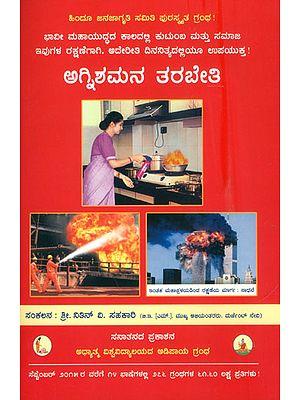 ಅಗ್ನಿಶಮನ ತರಬೇತಿ: Practical Training in Fire Fighting (Kannada)