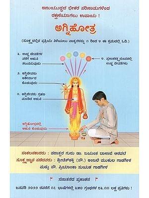 ಅಗ್ನಿಹೋತ್ರ: Agnihotra (Kannada)