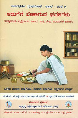 ಅಡುಗೆಗೆ ಬೇಕಾಗುವ ಘಟಕಗಳು: Components Required for Cooking a Meal (Kannada)