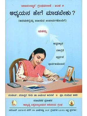 ಅಧ್ಯಯನವನ್ನು ಹೇಗೆ ಮಾಡಬೇಕು ?: How to Study? Includes Remedies to Overcome Failure (Kannada)