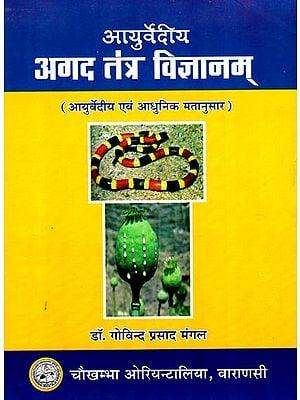 आयुर्वेदीय अगद तंत्र विज्ञानम्: Ayurvedic Agad Tantra Vijnanam