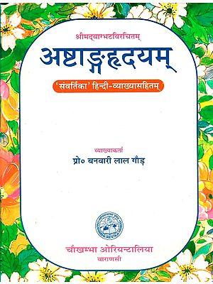 अष्टाङ्गहृदयम्: Astanga Hrdayam by Vagbhata