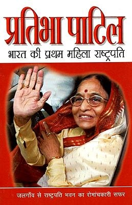 प्रतिभा पाटिल- भारत की प्रथम महिला राष्ट्रपति: Pratibha Patil- The First Lady President of India