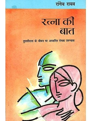 रत्ना की बात: Ratna ki Baat (An Interesting Novel on the Life of Tulsidas)