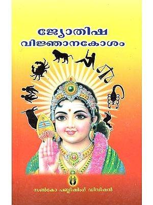 Jyothisha Vijnana Kosham (Malayalam)