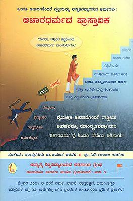 ಆಚಾರಧರ್ಮದ ಪ್ರಾಸ್ತಾವಿಕ: Introduction to Achardharma (Kannada)