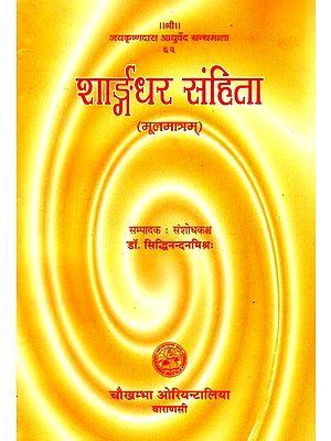 शार्ङ्गधर संहिता: Sarngadhara Samhita by Acharya Sarngadhara