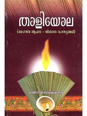 Thaliyola (Malayalam)