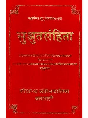 सुश्रुतसंहिता - Susruta Samhita With Two Sanskrit Commentaries
