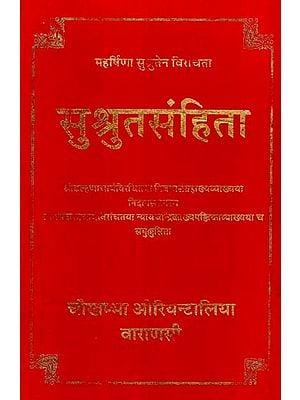 सुश्रुतसंहिता - Susruta Samhita With Two Sanskrit Commentaries