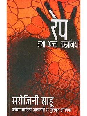 रेप तथा अन्य कहानियाँ: Rape and Other Stories by Odisi Sahitya Akademi Winner Sarojini Sahu