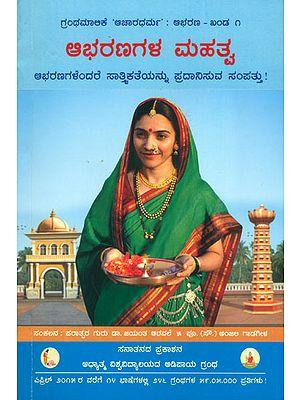 ಆಭರಣಗಳ ಮಹತ್ವ: Importance of Ornaments (Kannada)