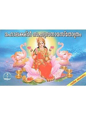 Mahalakshmi Sanasranam Stotram (Malayalam)