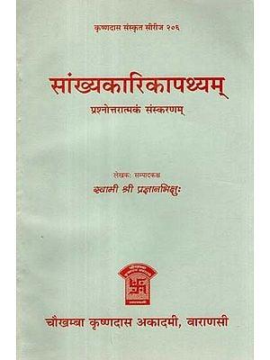 सांख्यकारिकापथ्यम् - Samkhya Karika Pathyam