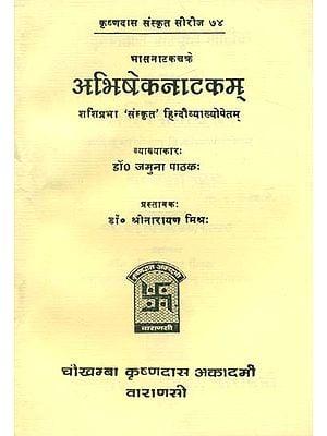 अभिषेक नाटकम्- Abhiseka Natakam