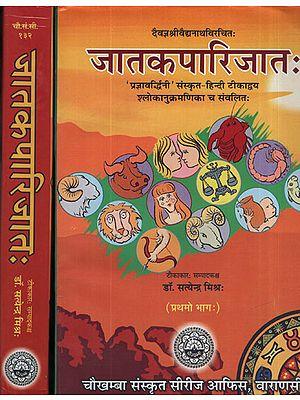 जातकपारिजात: - Jatakaparijata (Set of 2 Volumes)