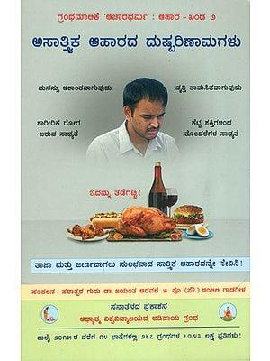 ಅಸಾತ್ತ್ವಿಕ ಆಹಾರದ ದುಷ್ಪರಿಣಾಮಗಳು Harmful Effects of a Non-Sattvik Diet (Kannada)