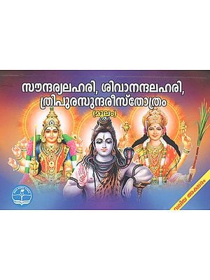 Soundarya Lahari, Shivananda Lahari, Tripurasundari Stotram (Malayalam)