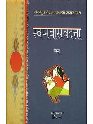 स्वप्नवासवदत्ता - Svapna Vasavadattam and Pratigya Yaugandhrayan