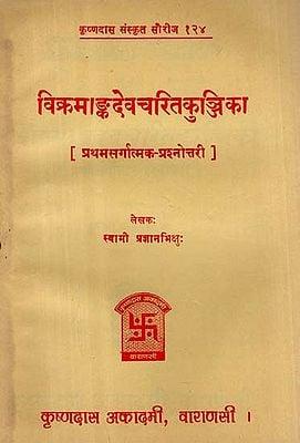 विक्रमाङ्कदेव चरित कुञ्जिका - Vikrama Anka Deva Charitam Kunjika- Quiz (An Old and Rare Book)