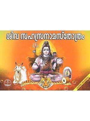 Sree Shiva Sahasranama Stotram (Malayalam)