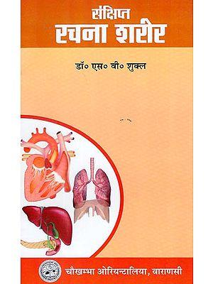 संक्षिप्त रचना शरीर - Sankshipt Rachana Sharir