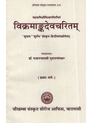 विक्रमाङ्कदेवचरितम् - Vikramank Deva Charitam