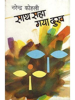 साथ सहा गया दुख - Sath Saha Gaya Dukh (Novel)