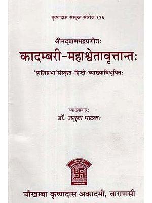 कादम्बरी - महाश्वेतावृत्तान्त: - Kadambari - Mahashweta Vritant of Srimad Banabhatta