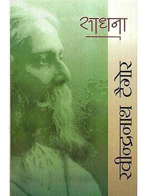 साधना (विश्वकवि रवीन्द्रनाथ टैगोर के दार्शनिक वक्तव्यों का संकलन) - Sadhana (Compilation of Philosophical Statements of Poet Rabindranath Tagore)