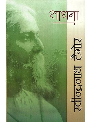 साधना (विश्वकवि रवीन्द्रनाथ टैगोर के दार्शनिक वक्तव्यों का संकलन) - Sadhana (Compilation of Philosophical Statements of Vishwavi Rabindranath Tagore)