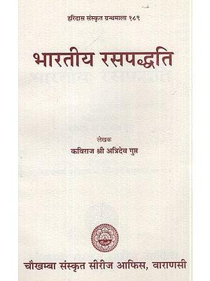 भारतीय रसपद्धति - Bharatiya Rasa Paddhati