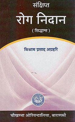 संक्षिप्त रोग निदान - Roga Nidana