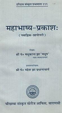 महाभाष्य -प्रकाश: (नवाह्निक - प्रश्नोत्तरी)- Mahabhasya Prakasa