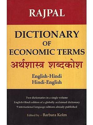 अर्थशास्त्र शब्दकोश - Dictionary of Economic Terms (English- Hindi- English)