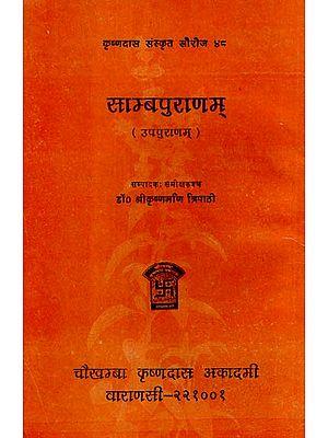 साम्ब पुराणम् (उपपुराणम्) - Samba Puranam (Upapuranam)