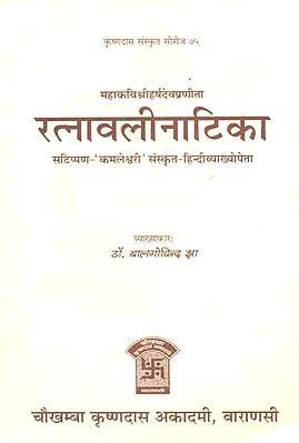 रत्नावली नाटिका- Ratnavali of Mahakavi Sriharsa