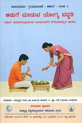 ಅಡುಗೆ ಮಾಡುವ ಯೋಗ್ಯ ಪದ್ಧತಿ: The Correct Method of Cooking (Kannada)