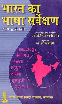 भारत का भाषा सर्वेक्षण: Language Survey of India (Part- 9 Punjabi)