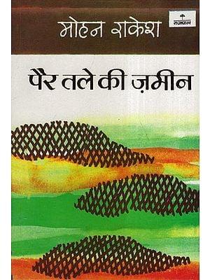पैर तले की ज़मीन - Pair Tale Ki Zameen (Play By Mohan Rakesh)