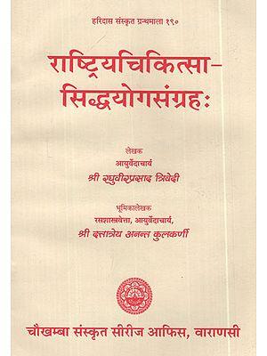 राष्ट्रियचिकित्सा सिद्धयोगसंग्रह: - Rashtriya Chikitsa Siddhayoga Sangraha