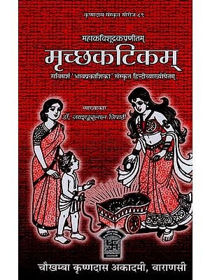 मृच्छकटिकम् - Mrichchhakatikam of Sudraka